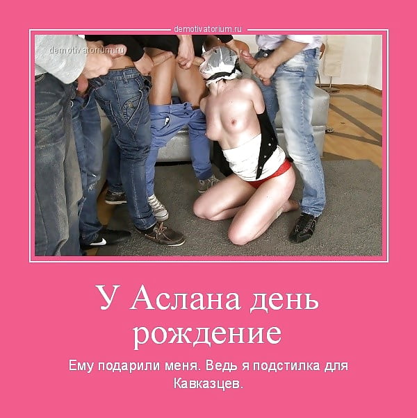 жена шлюха для кавказцев